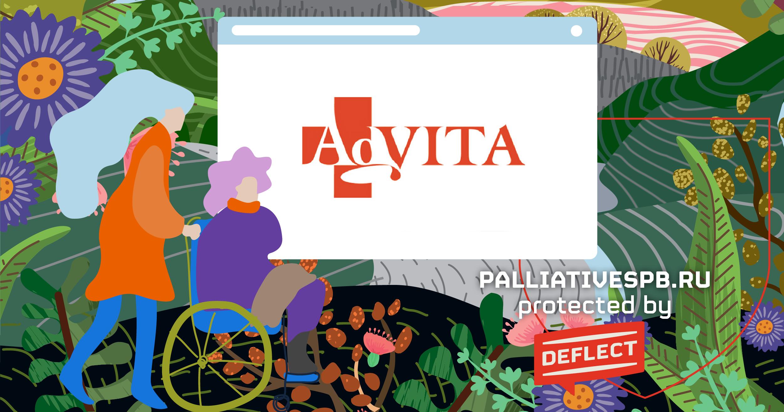 AdVita Foundation